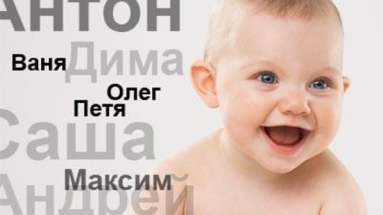 Выбираем имя ребенку
