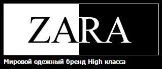 Как открыть бизнес по франшизе, с применением наработок отдельного бренда одежды «Зара»